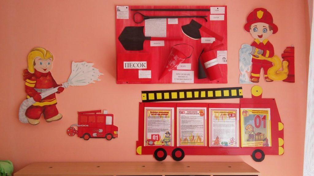 Противопожарный детский уголок