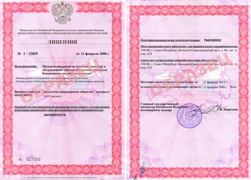 Лицензия на допуск к монтажу