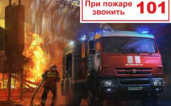 Номер пожарной службы