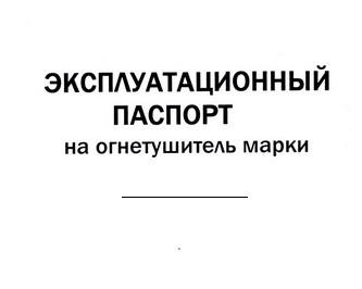 Эксплуатационный паспорт на огнетушитель