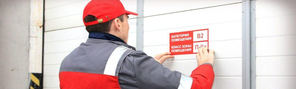 Наклейки, определяющие категорию помещения, должнs наклеивается на входную в них дверь