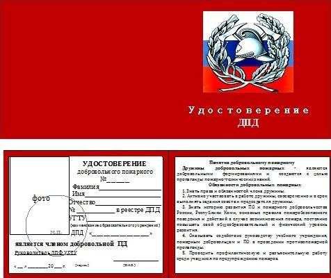 Удостоверение члена добровольной пожарной охраны