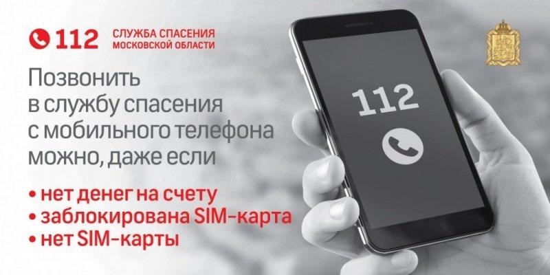 Как вызвать пожарных по мобильному телефону