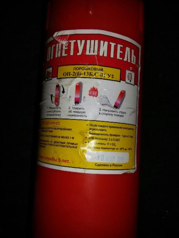 Типы огнетушителей для авто