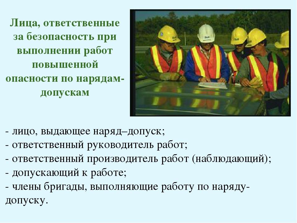 Лица, ответственные за безопасность выполнения огневых работ