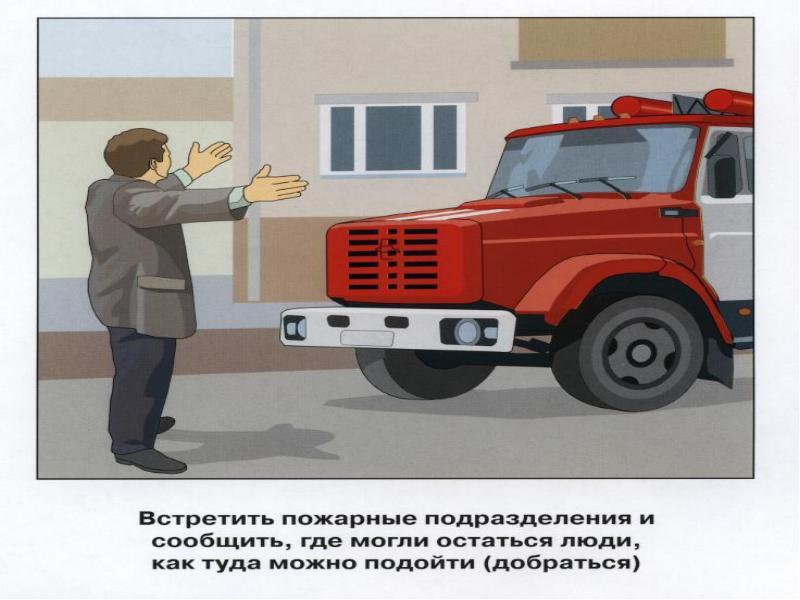 При пожаре каждый занимается своими обязанностями