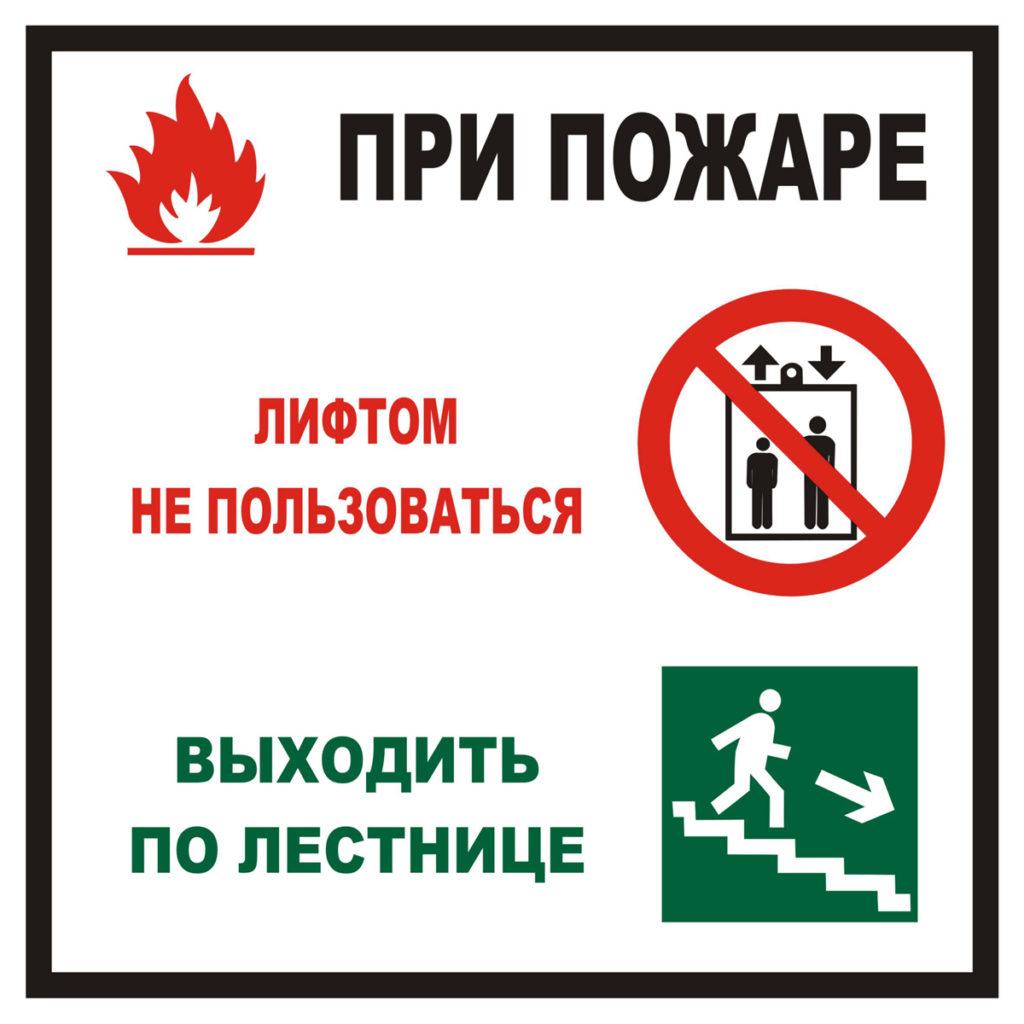Поведение при пожаре в общественном месте
