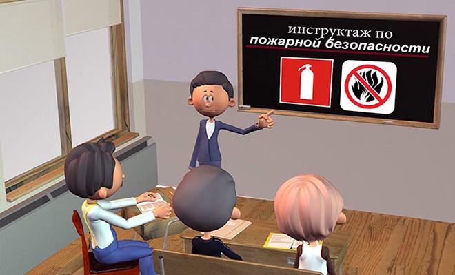Противопожарный режим и инструктаж