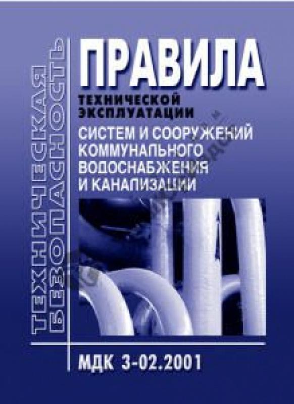 Правила технической эксплуатации систем и сооружений коммунального водоснабжения и канализации