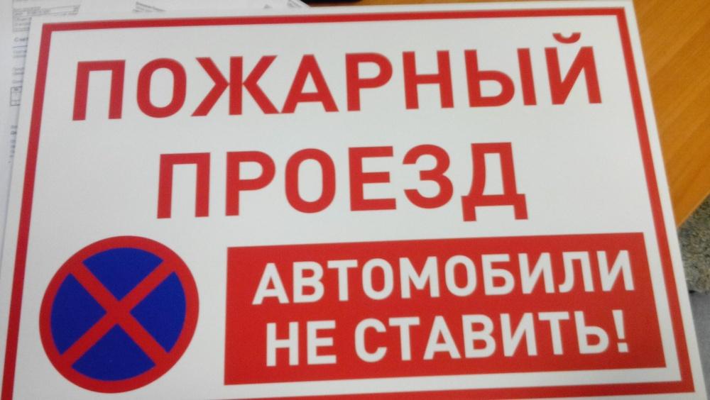 Знак противопожарной безопасности