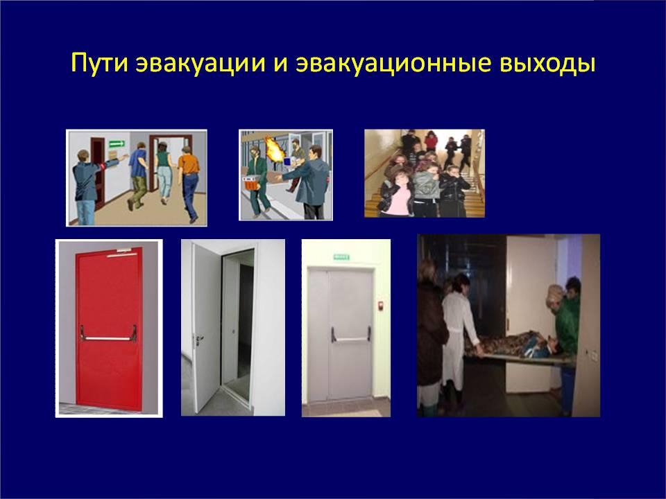 Пути и выходы для эвакуации