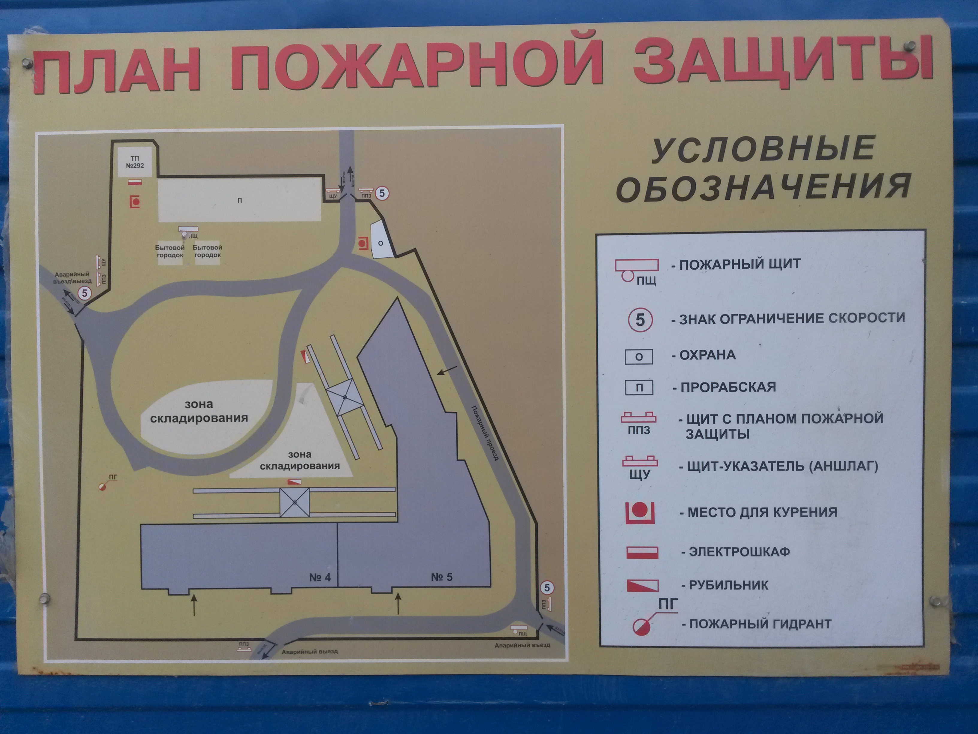 Дороги для автомобилей МЧС в общем плане противопожарной безопасности предприятия
