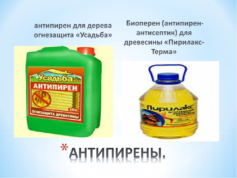 Разновидности антипирен