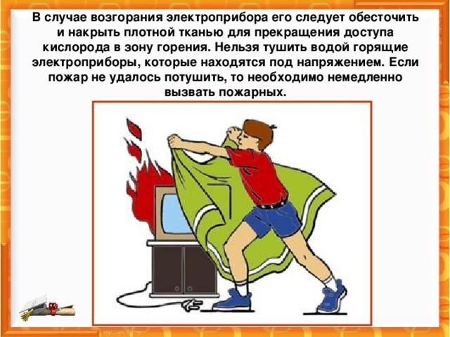 Перекрытие поступления кислорода к очагу возгорания