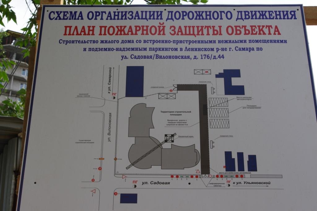 Организация движения автотранспорта на строительной площадке