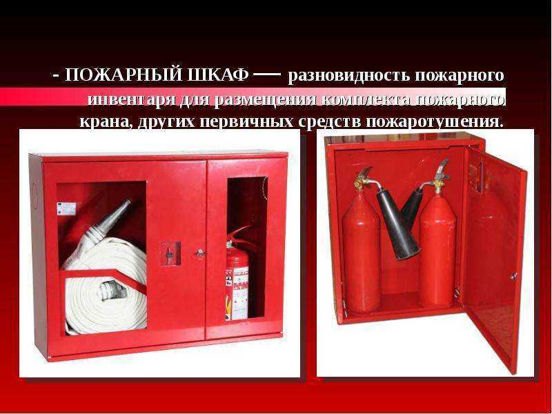 Варианты размещения средств пожаротушения