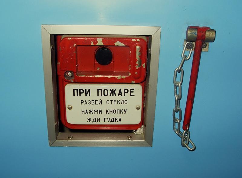 Надо нажать пожарную кнопку