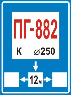 Пожарный гидрант с обозначением типа водопровода и диаметра