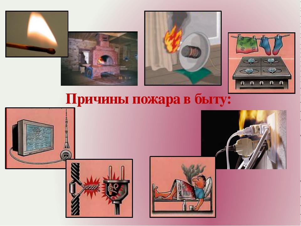 Причины пожара в быту
