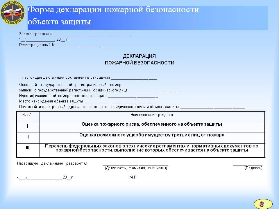 Форма декларации 2018 г.