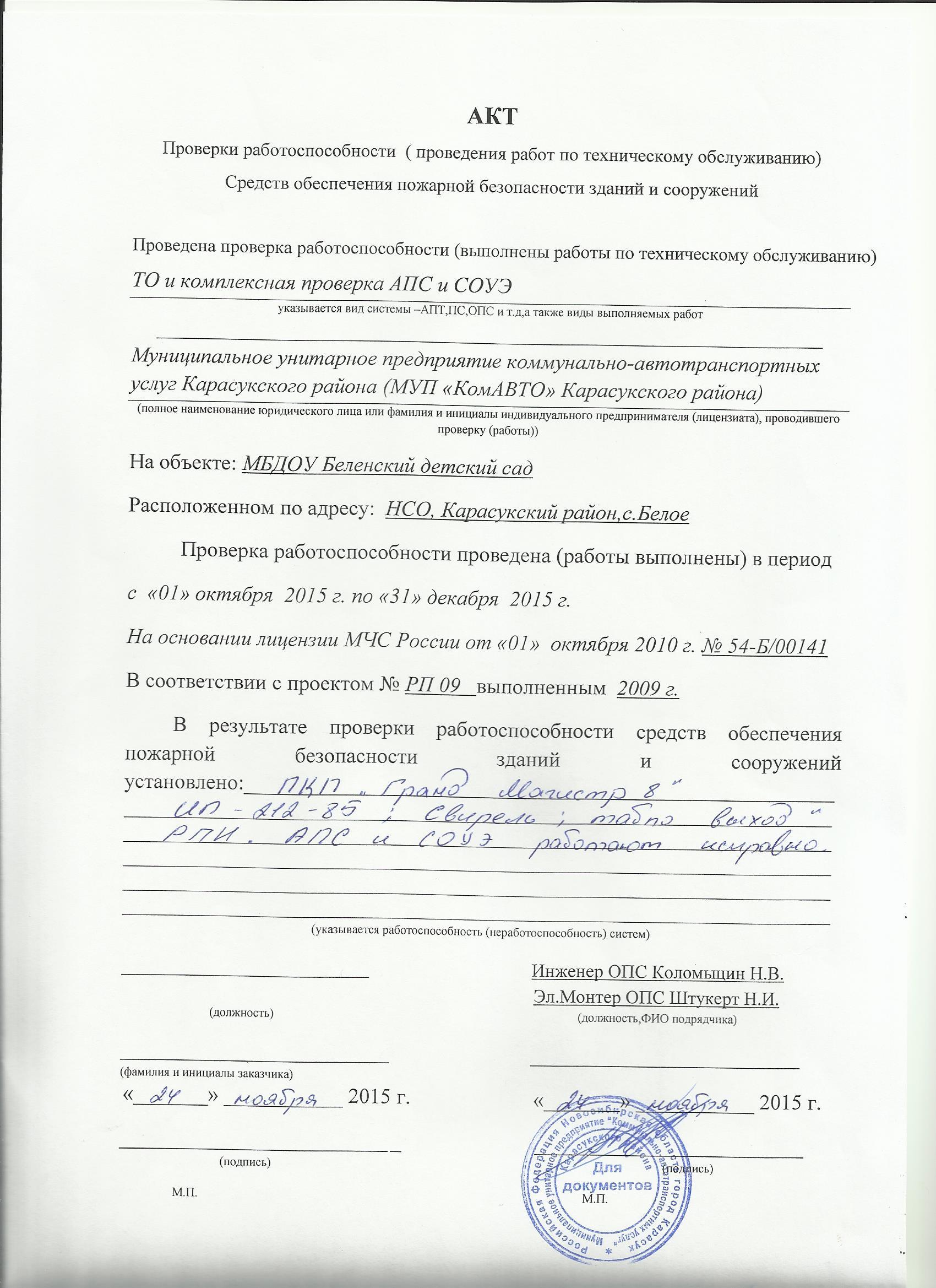 Образец документа о проведении квартального контроля