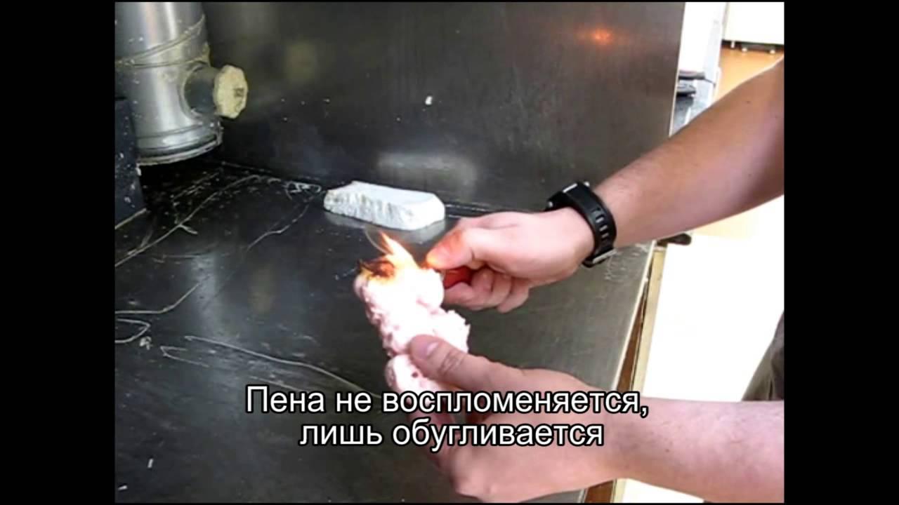Испытание застывшей пены огнем