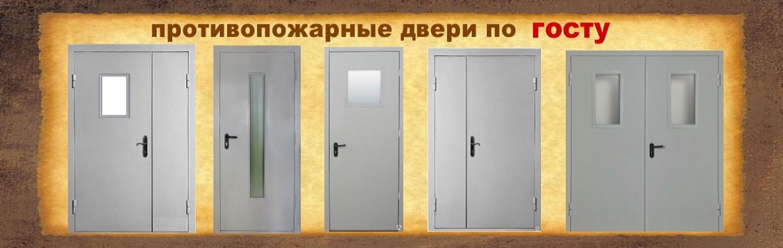 Правила выбора противопожарных дверей