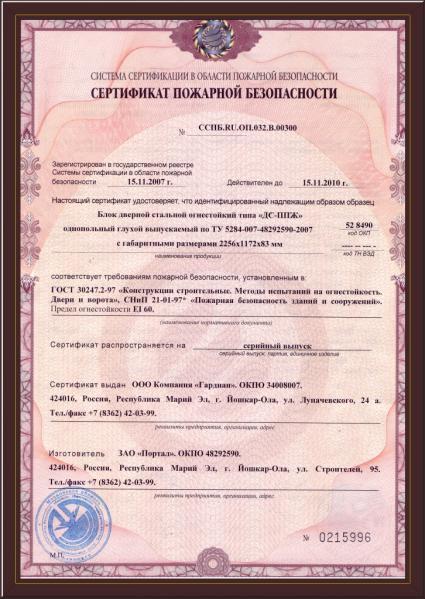 Сертификат пожарной безопасности на дверь