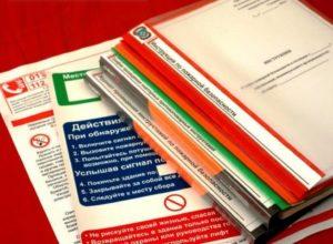 Пожарная безопасность документы
