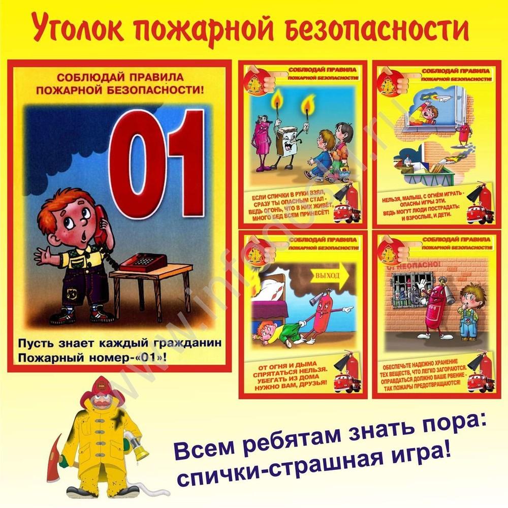 Стенд ППБ для детей о правилах поведения в новогодние праздники