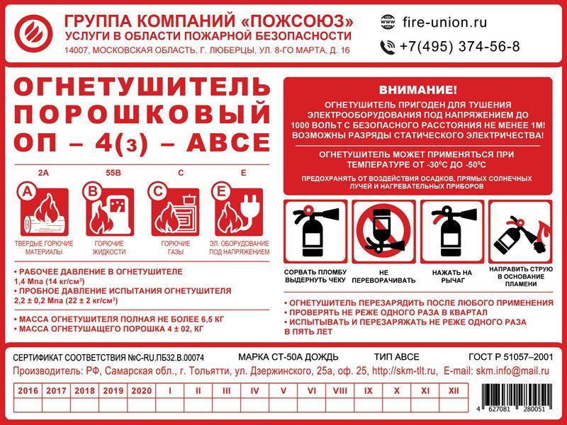 Пример этикетки порошкового огнетушителя