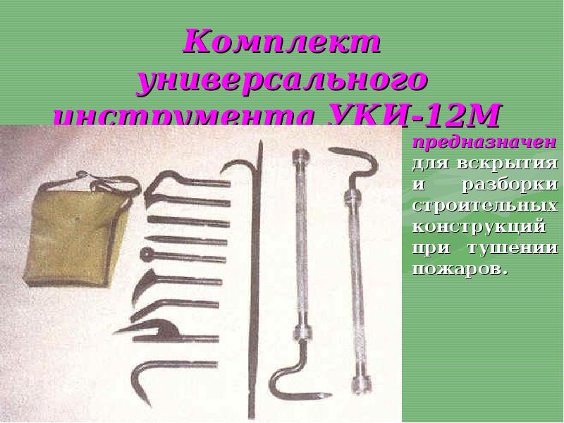 Комплект УКИ