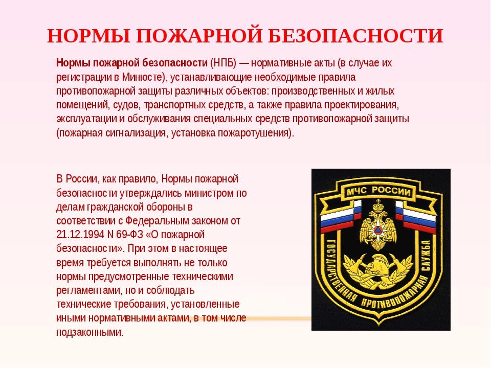 Нормативы пожарной безопасности утверждены Федеральным Законом