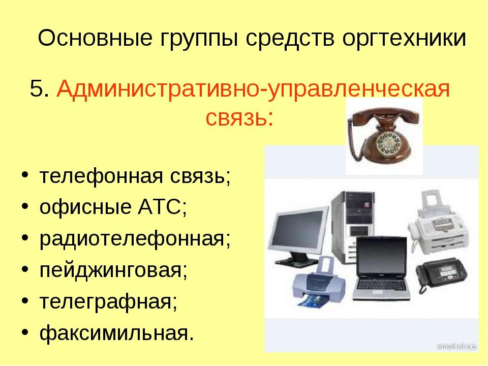 Разнообразие административно-управленческой связи