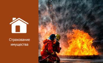 Страхование дома от пожара