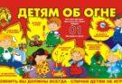 Информационный плакат для детей