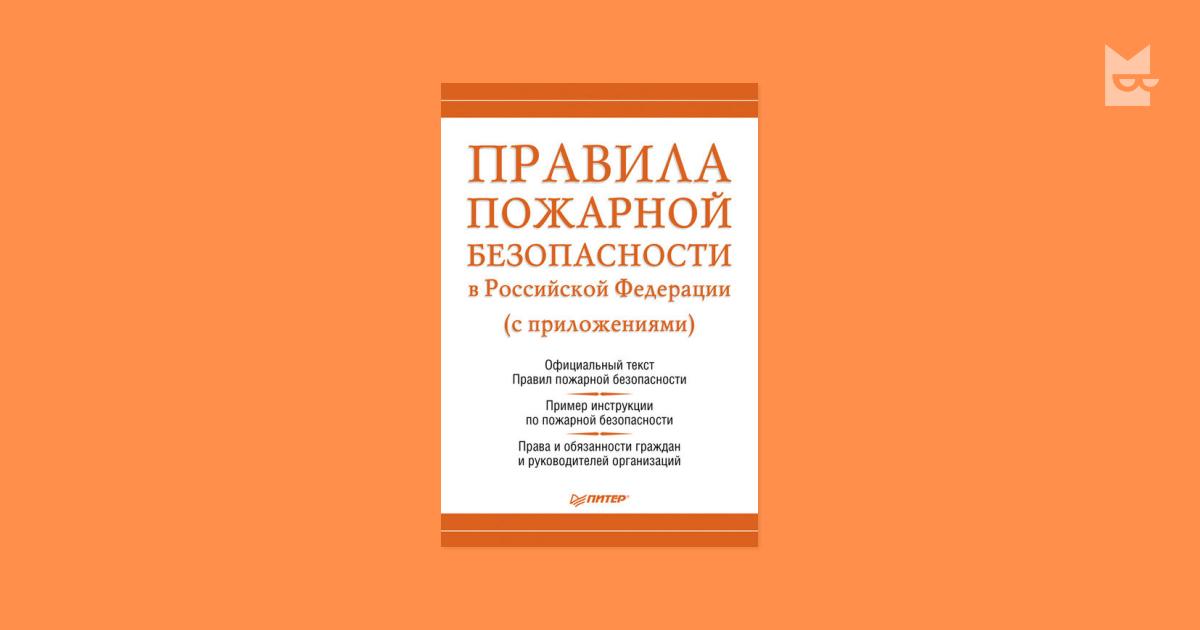 Ежегодно издается книга с актуальными изменениями в правилах ППБ РФ