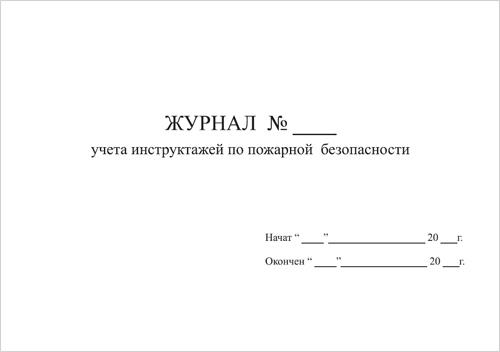 Журнал, где регистрируются инструктажи по ПБ
