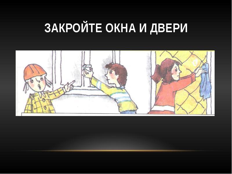 При пожаре надо закрыть все окна и двери