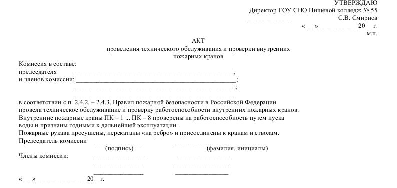 Типовой бланк акта по проверке технического состояния и проведенных испытаний пожарных кранов