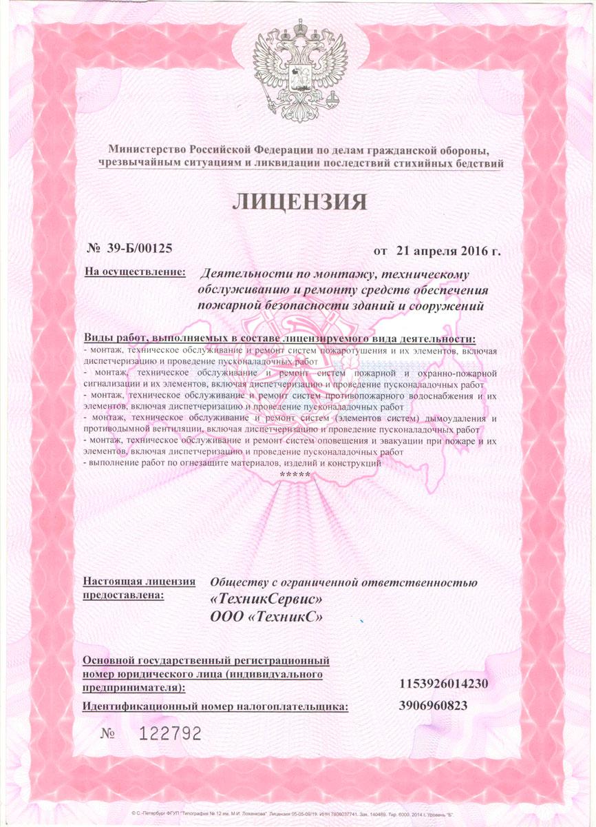Лицензия МЧС на монтаж пожарной сигнализации