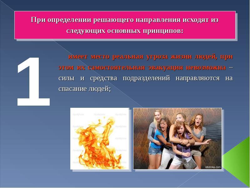 Первостепенная причина определения решающего направления на пожаре