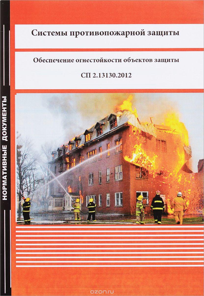 Свод правил по огнестойкости систем защиты