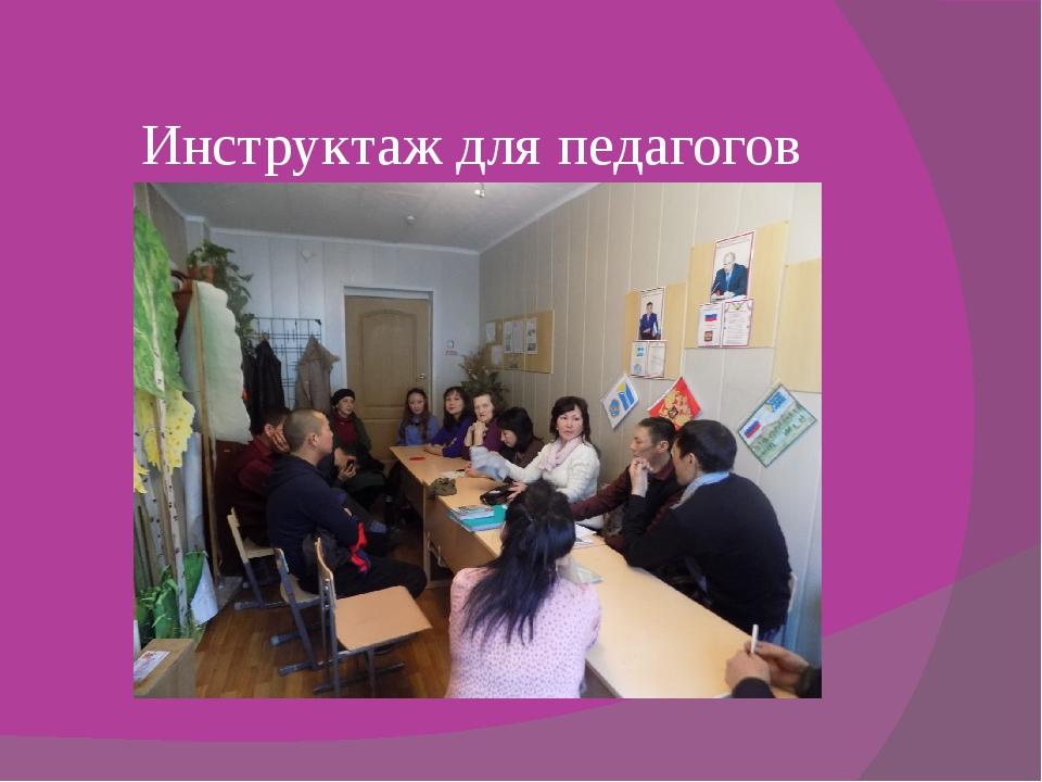 Инструктаж по ПБ для учителей