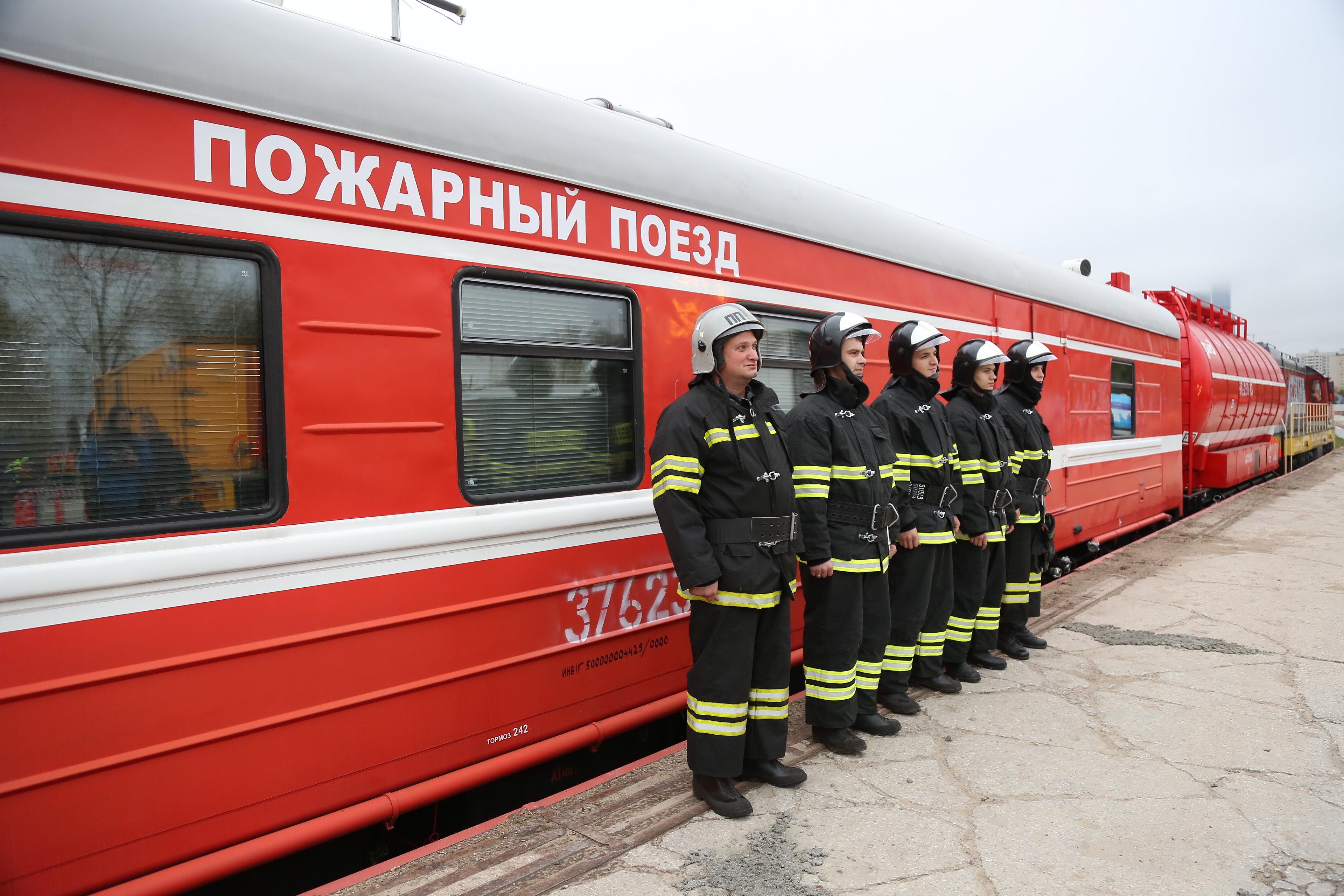 Как оформляется пожарный поезд