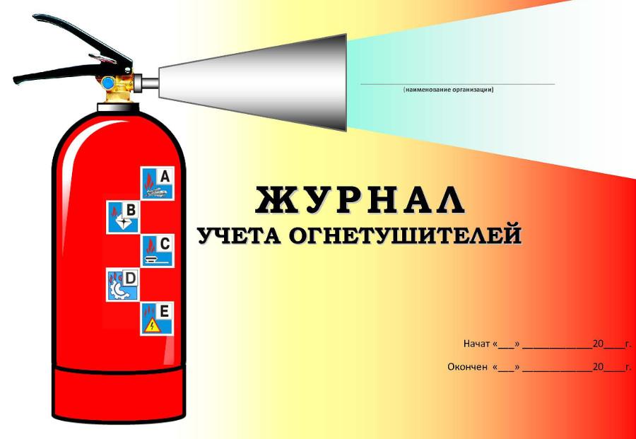 Журнал учета огнетушителей