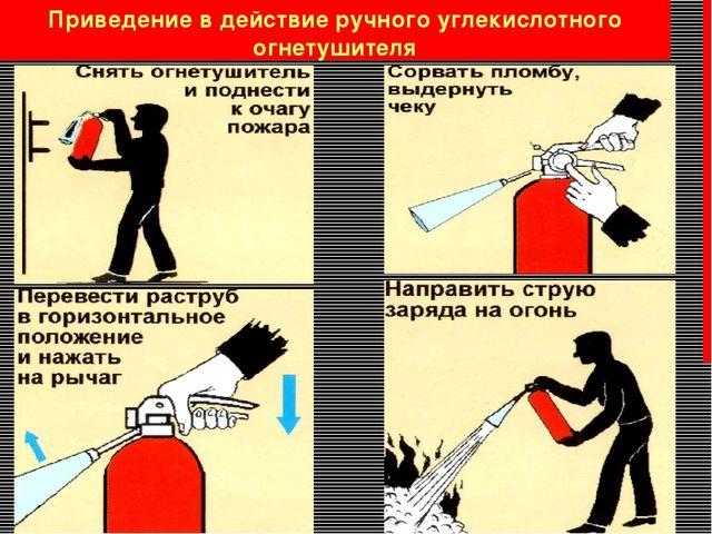 Как использовать углекислотный огнетушитель на пожаре