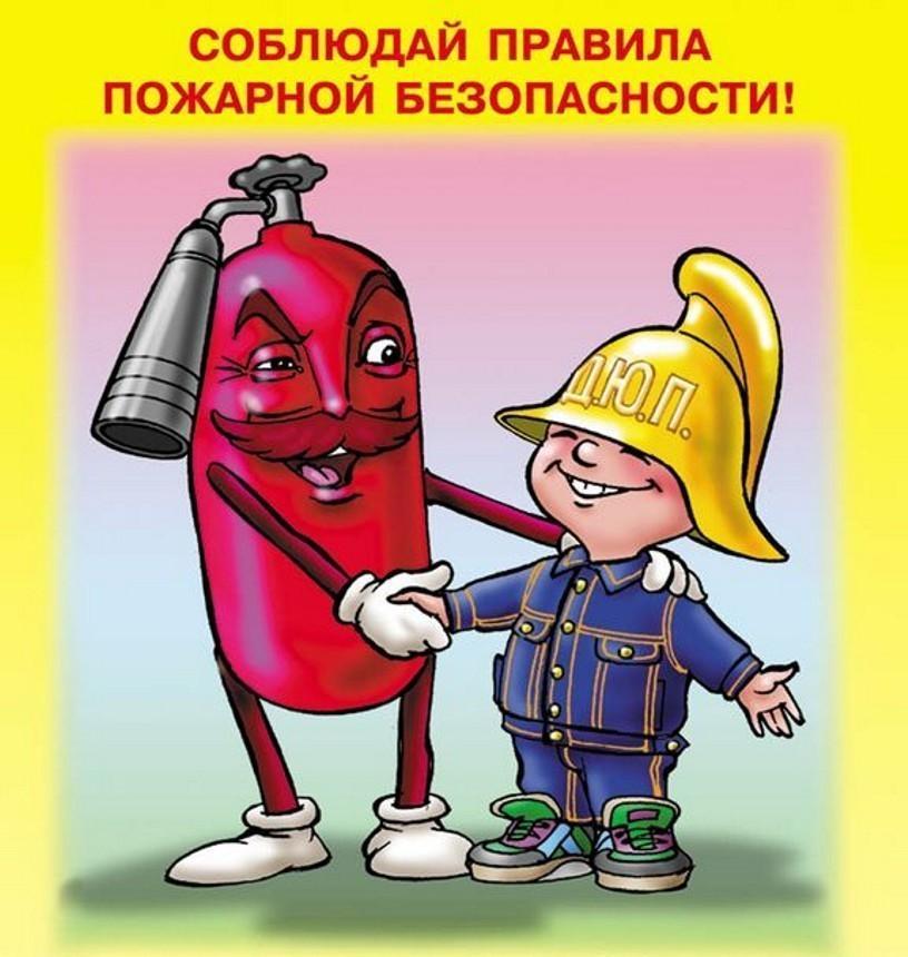 Соблюдай технику безопасности на пожаре